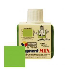 Краситель универсальный Pigment Mix фисташковый 80 мл